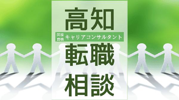 tenshoku-soudan-kochi