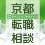 tenshoku-soudan-kyoto