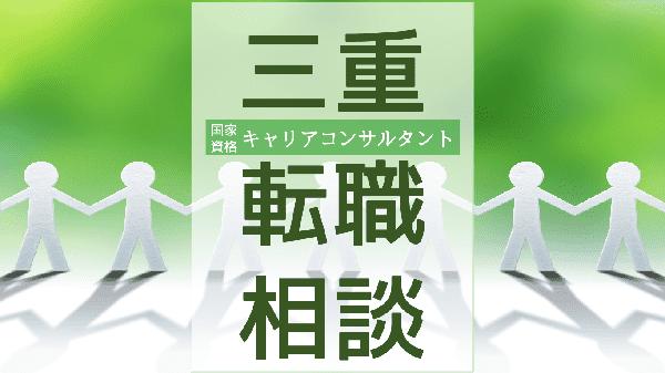tenshoku-soudan-mie
