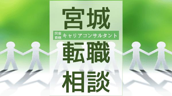 tenshoku-soudan-miyagi
