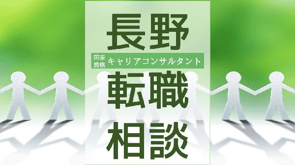 tenshoku-soudan-nagano