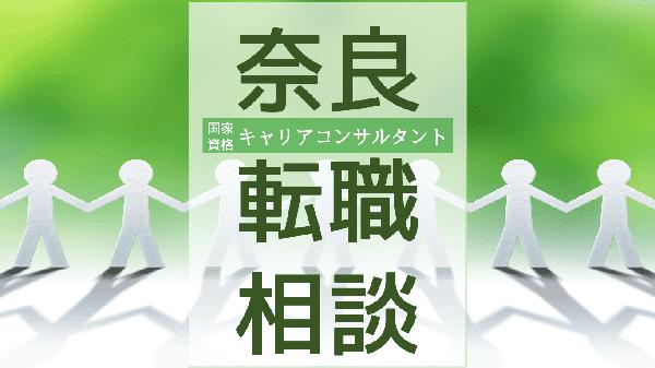 tenshoku-soudan-nara
