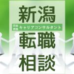 tenshoku-soudan-niigata