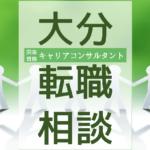 tenshoku-soudan-oita