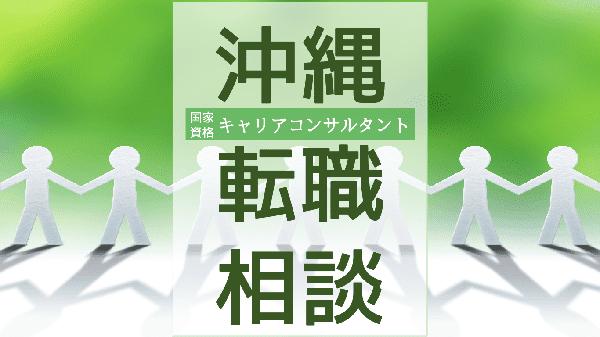 tenshoku-soudan-okinawa