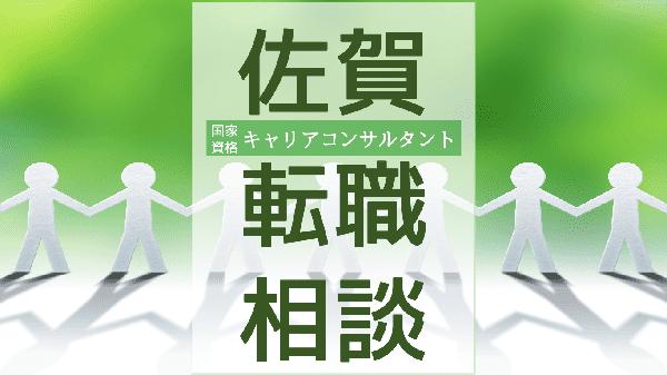 tenshoku-soudan-saga