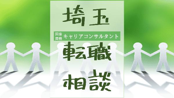 tenshoku-soudan-saitama