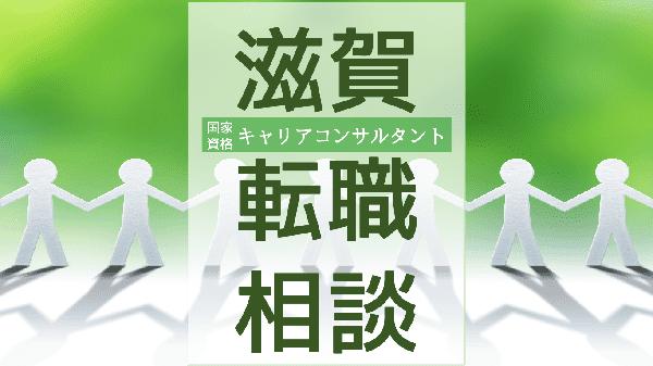 tenshoku-soudan-shiga
