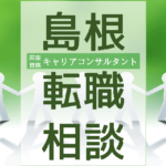 tenshoku-soudan-shimane