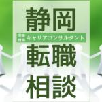 tenshoku-soudan-shizuoka