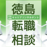 tenshoku-soudan-tokushima