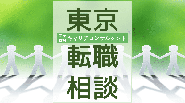 tenshoku-soudan-tokyo