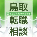 tenshoku-soudan-tottori