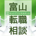 tenshoku-soudan-toyama