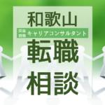 tenshoku-soudan-wakayama