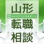 tenshoku-soudan-yamagata