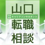 tenshoku-soudan-yamaguchi