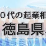 50代の起業相談徳島