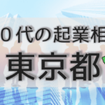 50代の起業相談東京