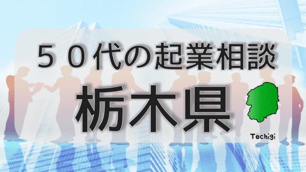 50代の起業相談栃木