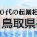 50代の起業相談鳥取