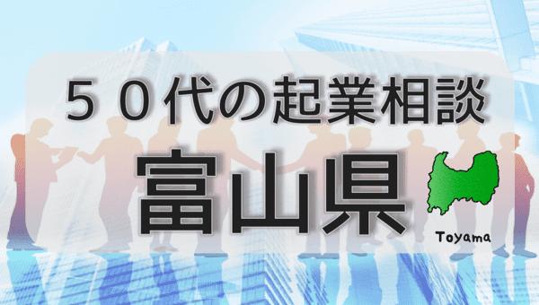 50代の起業相談富山