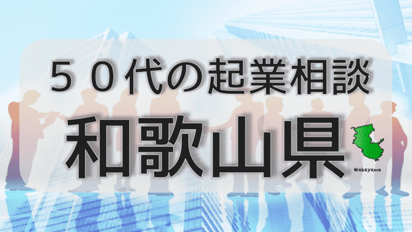 50代の起業相談和歌山