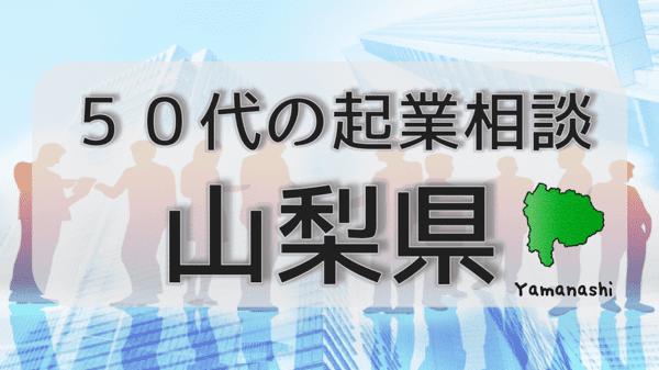 50代の起業相談山梨