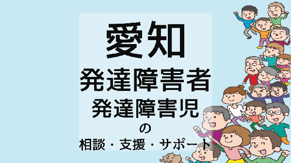 愛知の発達障害者/発達障害児の相談・支援・サポート
