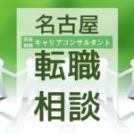 aichi-nagoya-tenshoku-soudan