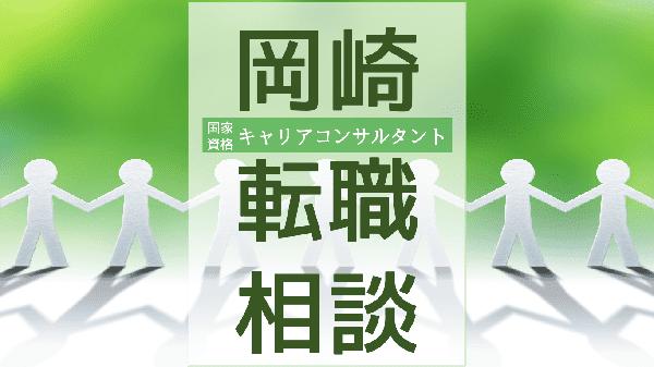 aichi-okazaki-tenshoku-soudan