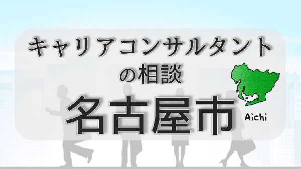 aichinagoya-careerconsultantsoudan