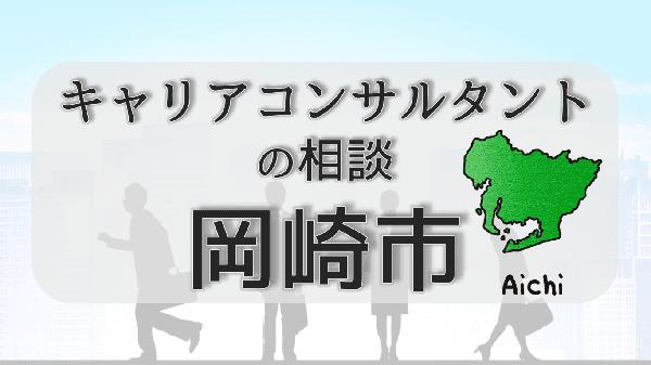 aichiokazaki-careerconsultantsoudan