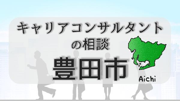 aichitoyota-careerconsultantsoudan