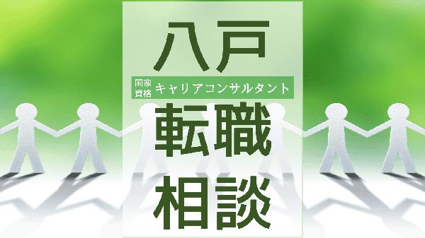 aomori-hatinohe-tenshoku-soudan