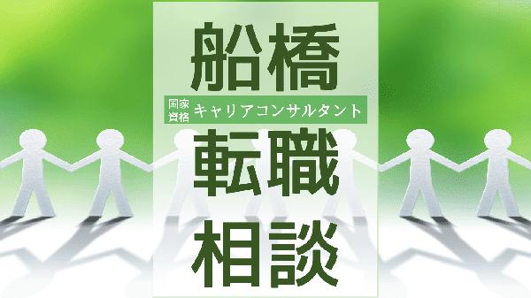 chiba-funabashi-tenshoku-soudan