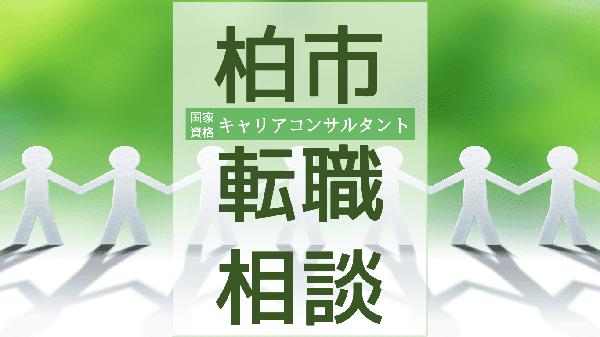 chiba-kashiwa-tenshoku-soudan