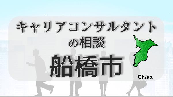 chibafunabashi-careerconsultantsoudan