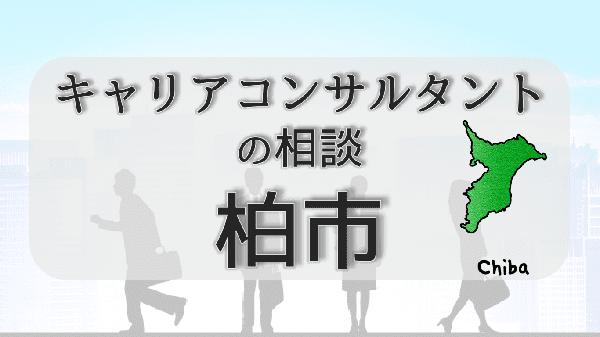 chibakashiwa-careerconsultantsoudan