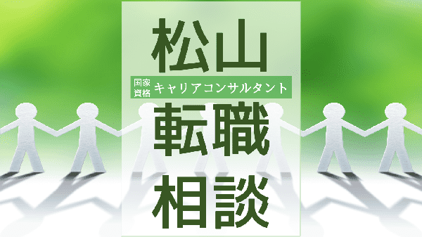 ehime-matsuyama-tenshoku-soudan