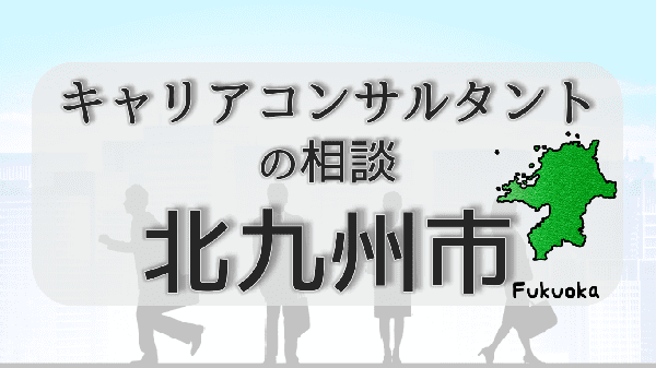 fukuoka-kitakyushu-careerconsultantsoudan