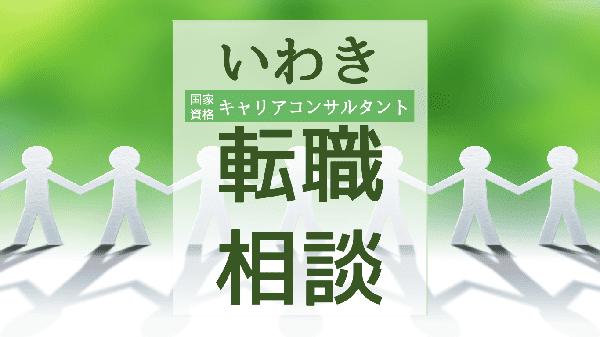 fukushima-iwaki-tenshoku-soudan