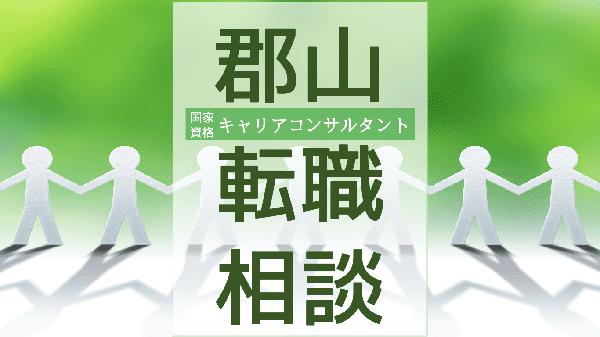 fukushima-kooriyama-tenshoku-soudan