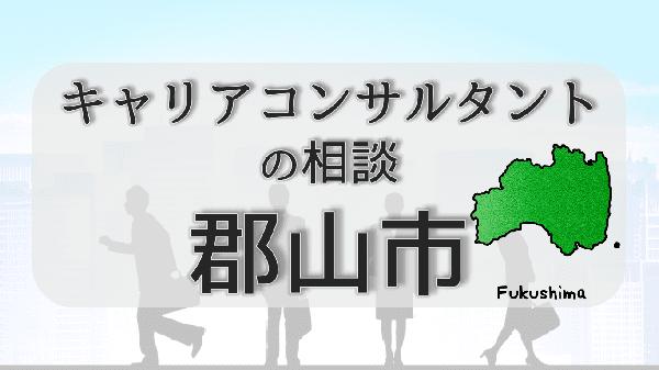 fukushimakouriyama-careerconsultantsoudan