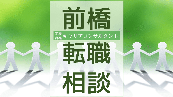 gunma-maehashi-tenshoku-soudan