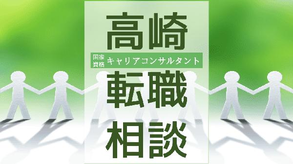 gunma-takasaki-tenshoku-soudan