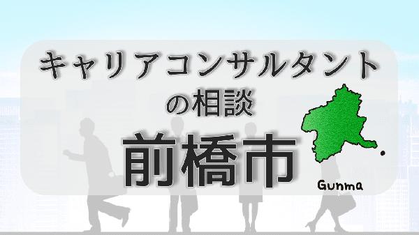 gunmamaebashi-careerconsultantsoudan