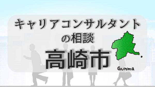 gunmatakasaki-careerconsultantsoudan
