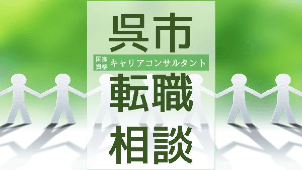 hiroshima-kure-tenshoku-soudan