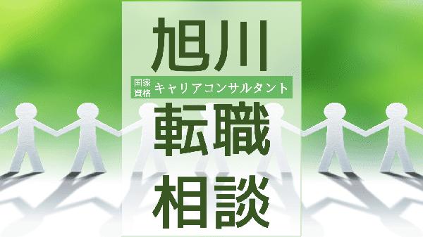 hokkaido-asahikawa-tenshoku-soudan